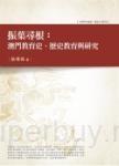 振葉尋根:澳門教育史、歷史教育與研究