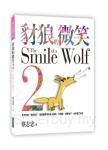 豺狼的微笑2:兔子吃草,狼吃兔子,狼是會思考的兔子變的。你是狼,還是兔子,由你自己決定