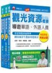 106年華語導遊套書