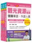106年華語領隊套書
