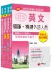 106年外語領隊套書