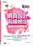 網頁設計丙級檢定學術科解題實作:Dreamweaver+Photoshop CS6 (附PhotoImpact)(第三版)