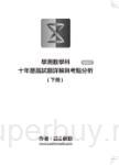 學測數學科十年歷屆試題:地毯式詳解與考點分析(下冊)
