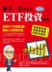 新手一看就懂的ETF投資圖典(全彩)