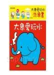 寶寶認知洗澡書:大象愛玩水