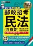 【郵政招考新制適用】2016郵政招考:民法(含概要)專業職(一)、營運職適用