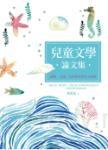 兒童文學論文集:圖像‧文創‧女性研究的多元視野
