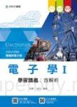 升科大四技電機與電子群電子學 I 學習講義含解析修訂版(第四版)(附贈OTAS題測系統)