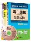 105年經濟部(台電/中油/台水/台糖)新進人員招考《電機(甲)類》課文版套書