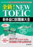 全新!NEW TOEIC新多益口說題庫大全:完美破解口說測驗六大題型、掌握新多益口說測驗高分祕訣!(雙書裝+答題訓練雙MP3)