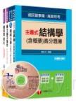 105年經濟部(台電/中油/台水/台糖)新進人員招考《木土類》課文版套書