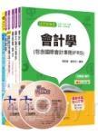 105年經濟部(台電/中油/台水/台糖)新進人員招考《財會類》課文版套書
