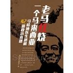 老馬紅燒一個馬來西亞:馬哈迪醫生秘藏42道政治食譜 - 9789674191917