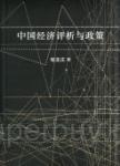 中國經濟評析與政策〈簡體書〉