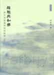 顯魅與和樂:對生命意義的逆流探索(修訂本)