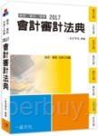 會計審計法典:2017國考.實務法律工具書<一品>