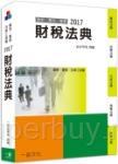 財稅法典-2017國考.實務法律工具書<一品>