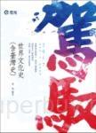 世界文化史(含臺灣史)(高普考‧三、四等特考考試專用)