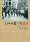 日本軍政下的香港