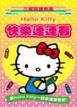 Hello Kitty 快樂連連看