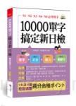 10000單字,搞定新日檢:N1、N2、N3、N4、N5必考單字,高分合格