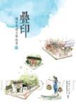 疊印:漫步香港文學地景2(新界篇)