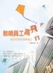 教曉員工高飛:風箏管理學的5P魔法