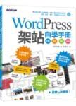 WordPress架站自學手冊:規劃x設計x架設x經營