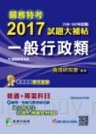 關務特考2017試題大補帖【一般行政類】普通+專業 四等(100~105年試題)