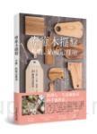 療癒木擺盤 木盤、砧板這樣用!:早午餐、午餐、晚餐、小酌、下午茶、派對的20個餐桌提案×73道暖心料理