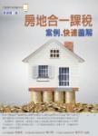 房地合一課稅案例‧快速圖解(二版)