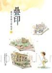 疊印:漫步香港文學地景1(港島及九龍篇)