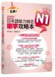 必勝!NEW日本語能力檢定N1單字攻略本(附MP3)
