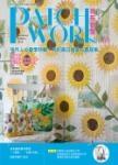 Patchwork拼布教室03:手作人的夏季特輯!我的美日居家布置提案