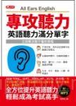 專攻聽力:英語聽力滿分單字(附MP3)