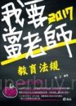 教育法規(教師甄試考試專用)