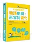不用老師教的 韓語動詞.形容詞變化:倍增韓語詞彙量,自由自在聽說韓語!
