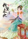 粉黛未央(四)
