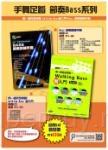 手舞足蹈 節奏Bass系列:BASS節奏訓練手冊+用一週完全學會!Walking Bass超入門