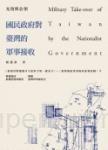 光復與佔領:國民政府對臺灣的軍事接收