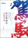 政治學讀本:20組經典主題(高普考、三四等特考、研究所考試專用)