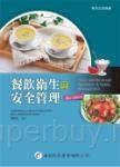 餐飲衛生與安全管理(4版)