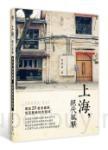 上海,絕代風華:尋訪29處老建築,感受最道地的滬味