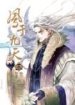 鳳于九天 漫畫版 第三卷