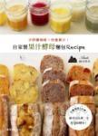少許酵母粉+市售果汁!自家製果汁酵母麵包Recipe