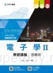 升科大四技電機與電子群電子學 II 學習講義含解析 - 修訂版(第三版) - 附贈OTAS題測系統