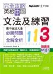 朗讀版 完全攻略 英檢中級文法及練習113:高中文法大全(必勝問題+全解全析)(25K+MP3)