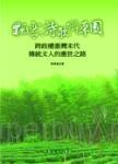 飄零‧詩歌‧醉草園:跨政權臺灣末代傳統文人的應世之路