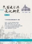 民國文學與文化研究:第二輯