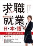 求職就業日本語:一日跟讀10分鐘會話(25K+MP3)